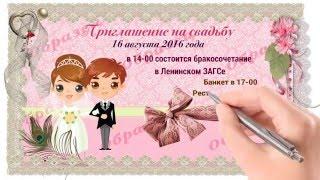 Рисованное видео. приглашение на свадьбу,  в стиле - открытка