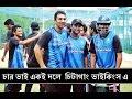 khulnawap.com - চার ভাই একই দলে  চিটাগাং ভাইকিংস এ  - Chittagong Vikings BPL T20 Cricket 2015
