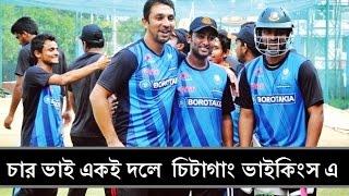 vuclip চার ভাই একই দলে  চিটাগাং ভাইকিংস এ  - Chittagong Vikings BPL T20 Cricket 2015