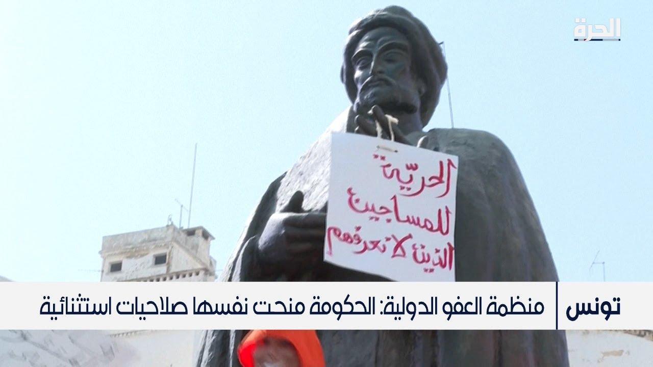 منظمة العفو الدولية: الحكومة التونسية منحت نفسها صلاحيات استثنائية  - 06:56-2021 / 4 / 8