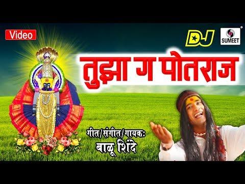 Tuza Ga Potraj | DJ | Lakhabaiche naav | Marathi