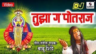 Tuza Ga Potraj   DJ   Lakhabaiche naav   Marathi