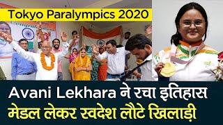 Tokyo Paralympics 2020  Avani Lekhara ने रचा इतिहास, गोल्ड के बाद जीता ब्रॉन्ज मेडल