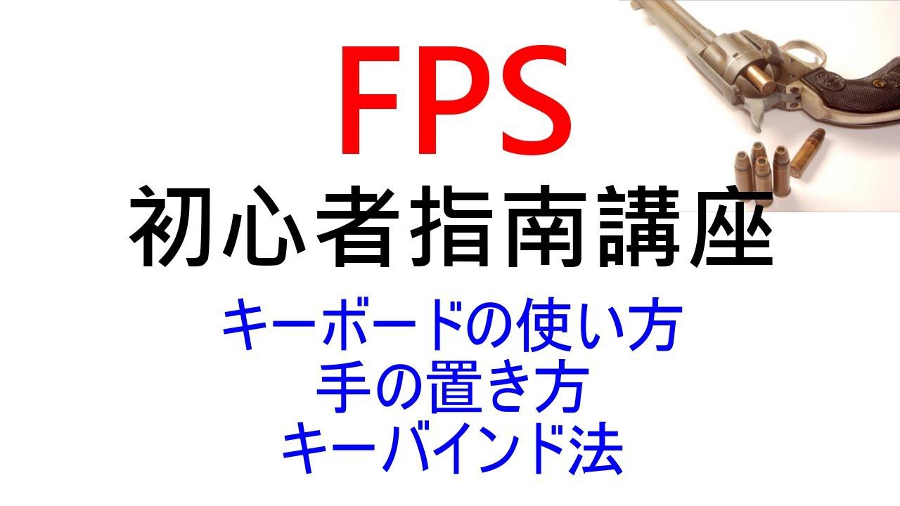 FPS初心者指南】 - キーボード ... : キーボード 使い方 初心者 : すべての講義