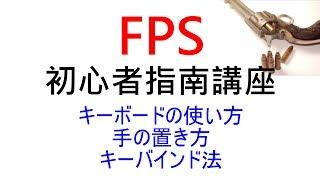 【しるび FPS初心者指南】 - キーボードの使い方、手の置き方、キーバインド法 -