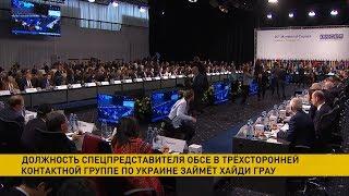 В контактной группе по Украине Сайдика сменит Хайди Грау
