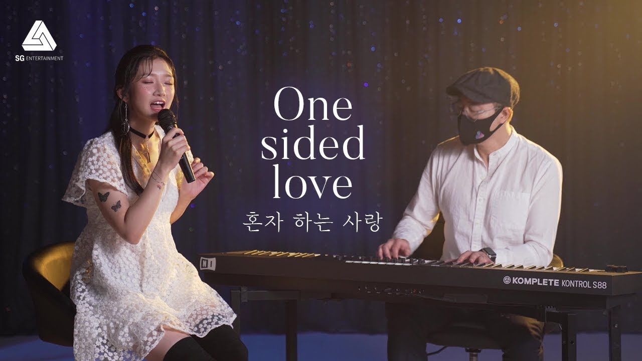 [SG Log] 혼자하는 사랑(One sided Love) - Yelin with Producer Ducky (Full ver.)
