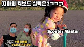 지아의 킥보드 실력은? ㅋㅋㅋ| Scooter Master|캐나다| 국제커플| 육아 브이로그