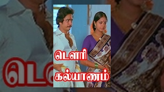 Dowry Kalyanam (1983) Tamil Movie