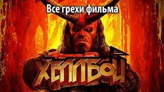 """Все грехи фильма """"Хеллбой"""" (2019)"""