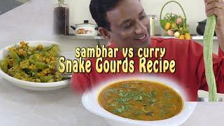 Sambhar vs Curry - Snake Gourd Recipes - Veg Recipes