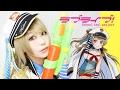 ラブライブ!南ことりコスプレメイク[マリン編] / LOVE LIVE! Minami Kotori Cosplay…