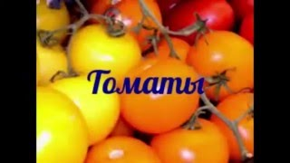 видео Подготовка семян ТОМАТОВ к посадке