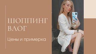 ШОППИНГ ВЛОГ Покупка одежды ZARA RESERVED Stradivarius LOVE REPUBLIC HOUSE Примерка и цены