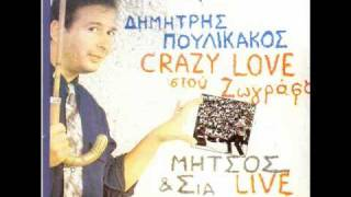 Poulikakos Till The End Of The Day - Crazy Love Stou Zografou