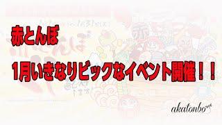赤とんぼ1月イベント紹介動画
