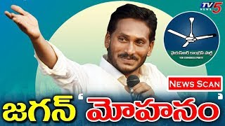 జగన్‌'మోహనం' | News Scan LIVE Debate With Vijay | 24th May 2019 | TV5News