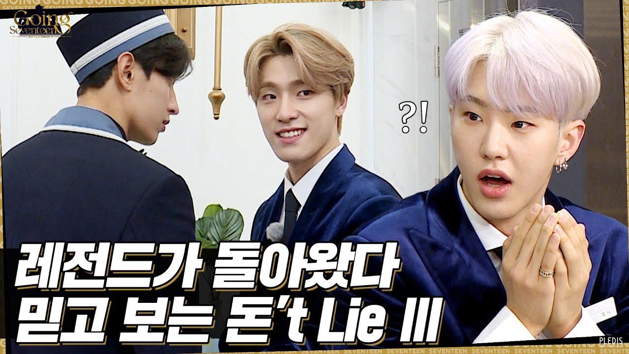 Download [GOING SEVENTEEN] EP.9 돈't Lie Ⅲ #1 (Don't Lie Ⅲ #1)