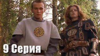 Сериал Чародей / Spellbinder (1995) 9 Серия : Лабиринт