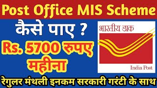 Post Office Monthly Income Scheme in Hindi   Paisa kaha invest kare