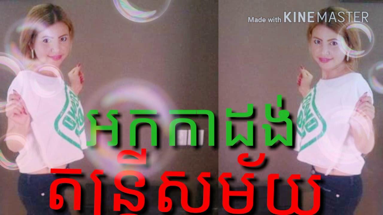 ចំរៀងពីដើម ពិរោះៗ khmer music 2018
