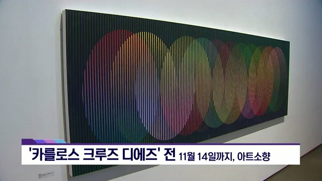 2020 09 16 KNN NEWS - color in space