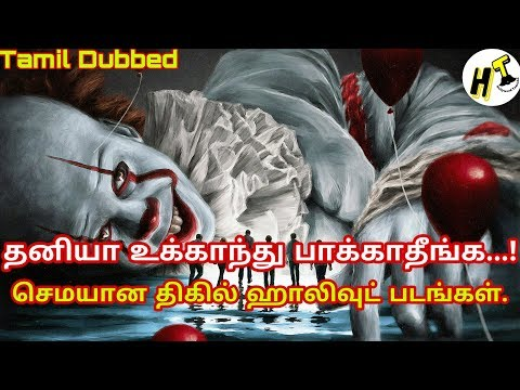 5-best-horror-movies-collection-part-2-|-tamil-dubbed-|-hollywood-tamizha