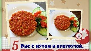 Рис с нутом и кукурузой/постный рецепт/просто и вкусно.