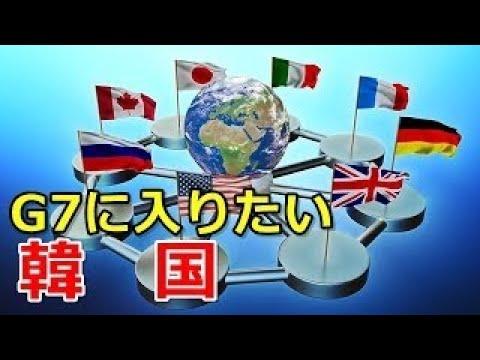 韓国の反応 現在MIKTAに加盟しているが、やはりG7に入りたい 韓国人の声 海外の反応 わかば ! ! !