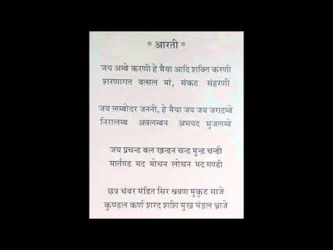 Aarti Karni Mata ki:
