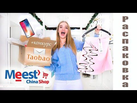 Распаковка посылок и примерка одежды с Taobao Meest China Shop / Ожидание VS Реальность NikiMoran