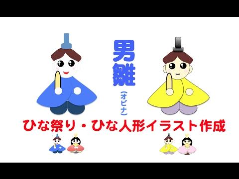 雛人形男雛イラスト編 雛祭りのかわいいイラスト作成入門 Youtube