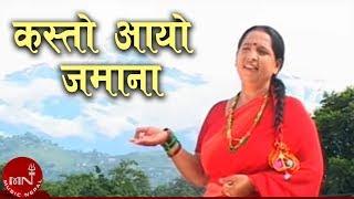 Kasto Aayo Jamana Teej Song 2072 by Haridevi Koirala thumbnail