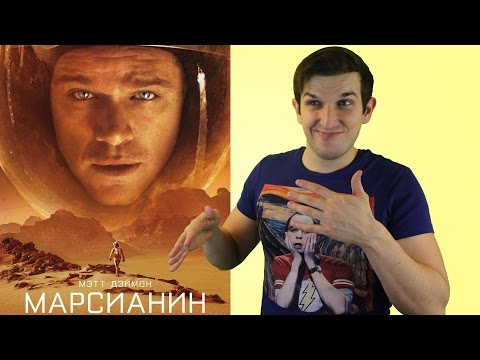 Видео Смотреть фильм марсианин 2017 россия онлайн
