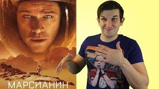 Марсианин - обзор фильма