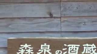 森泉の酒蔵 岩出山 宮城県.