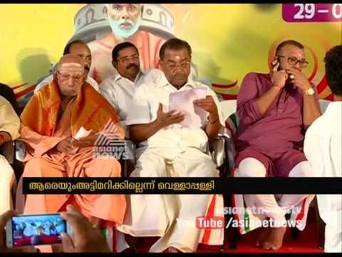 Joint Meeting of SNDP Yogam and Sivagiri Sivagiri Mutt