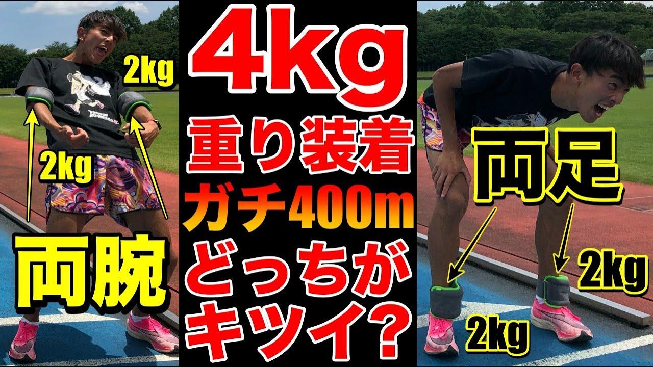 計4kgの重りを両腕、両足に装着して400m走ったらどっちの方が速いの?【陸上】【ウエイト】