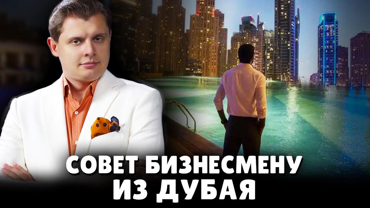 Совет бизнесмену из Дубая | Евгений Понасенков