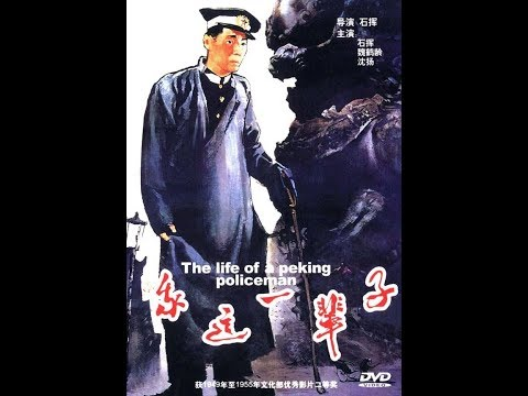 This Life of Mine (1950) 7.2/10 - Full Movie - One of the best Chinese film ever made