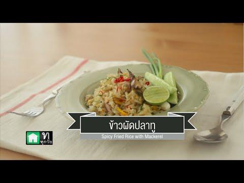 CIY - cook it yourself EP4 [3/3] มื้อประหยัดช่วงใกล้สิ้นเดือน - ข้าวผัดปลาทู : 30/8/14