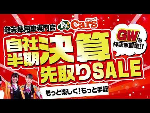 【未使用車】59.8万円からの人気の軽自動車が多数!ナビ,ETC等の成約特典満載!