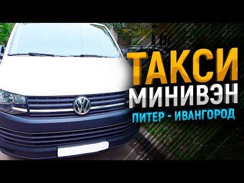 ТАКСИ МИНИВЭН - ЯНДЕКС ТАКСИ КИДАЕТ ЖИР!! ДАЛЬНОБОЙ / Taxi Driver ТИХИЙ