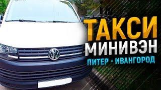 видео Такси минивэн VIP (бизнес класса) на 5-6-7 человек|Заказ микроавтобуса 8(495)201-73-72