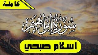 سورة ابراهيم كامله - تلاوة هادئه | اسلام صبحي || Surah Ibrahim