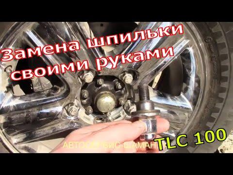 Замена шпильки ступицы переднего колеса. Затяжка ступичного подшипника ТЛК. Toyota Land Cruser 100.