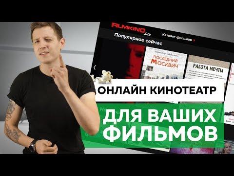 Онлайн кинотеатр для ВАШИХ ФИЛЬМОВ!