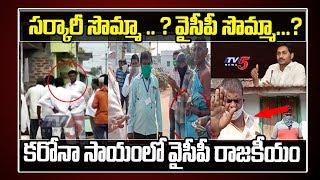 సర్కారీ సొమ్మా .. ? వైసీపీ సొమ్మా...? | Visakhapatnam | Srikakulam | CM YS Jagan Govt