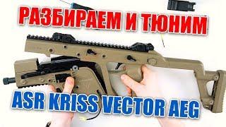 ПОЛНАЯ РАЗБОРКА И ТЮНИНГ KRISS VECTOR AEG ОТ AIRSOFT-RUS