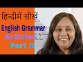 Learn  English Grammar (In Hindi)  ARTICLES  PART-II   Lesson 11